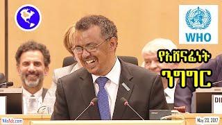 የዶ/ር ቴድሮስ አድሃኖም የአሸናፊነት ንግግር - Dr Tedros Adhanom WHO Victory Speech - May 23, 2017