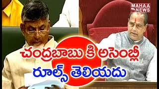 Chandrababu Question To Speaker About  Rights In Assembly | MAHAA NEWS