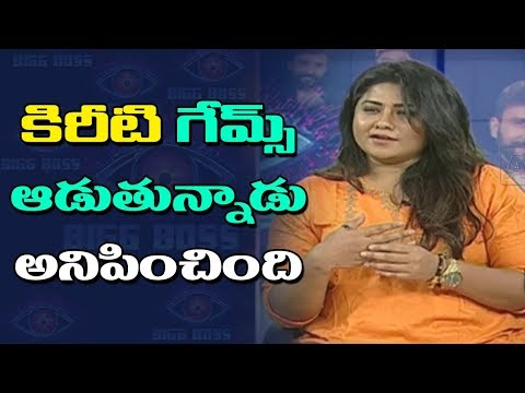 Jyothi about Reasons for Kireeti Damaraju Elimination | Bigg Boss 2