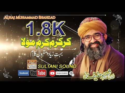 Sultani Sound(shahzad Hanif Madni)karam Kram Mola(by Jewellrs Program.flv video