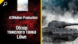 Тяжелый танк Löwe - обзор танка от A3Motion Production [World of Tanks]