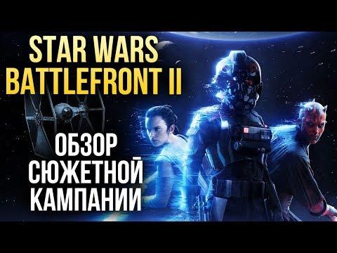 Star Wars: Battlefront 2 - Не тот сюжет, что вы ищете (Обзор/Review)