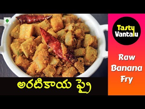 Aratikaya fry in Telugu || Raw Banana fry by Tasty Vantalu