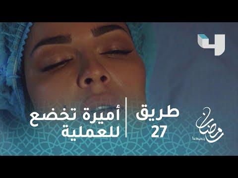 مسلسل طريق- الحلقة 27- أميرة تخضع للعملية thumbnail