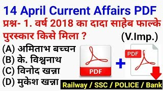 रट लो // 14 अप्रैल Current Affairs PDF and Quiz || GK GS for SSC POLICE BANK RAILWAY & all exam