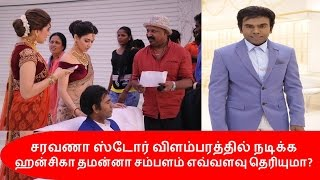 சரவணா ஸ்டோர் விளம்பரத்தில் ஹன்சிகா தமன்னா சம்பளம் எவ்வளவு தெரியுமா ? | Kollywood Tamil News Cinema