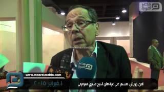 مصر العربية | آلان جريش: الحصار على غزة الآن أصبح مصري اسرائيلى