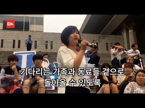 """박근혜 정치탄압 피해 양심수 가족의 호소 """"가족들의 곁으로..."""""""