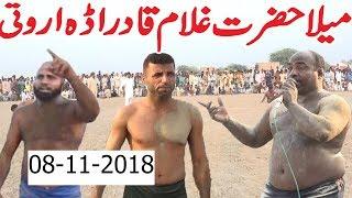 Mela Hazrat Ghulam Qadir 08-11-2018 District T.T.Singh - Javed Jatto Vs Dr Bijli Super Kabaddi Match