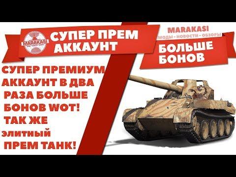 СУПЕР ПРЕМИУМ АККАУНТ В ДВА РАЗА БОЛЬШЕ БОНОВ WOT! ТАК ЖЕ ЭКСКЛЮЗИВНЫЙ ПРЕМИУМ ТАНК! World of Tanks