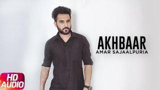 Latest Punjabi Audio Song | Akhbaar | Amar Sajaalpuria | Jugraj Rainkh