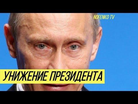 Недалёкая крыса: экс-посол в России унизил Путина