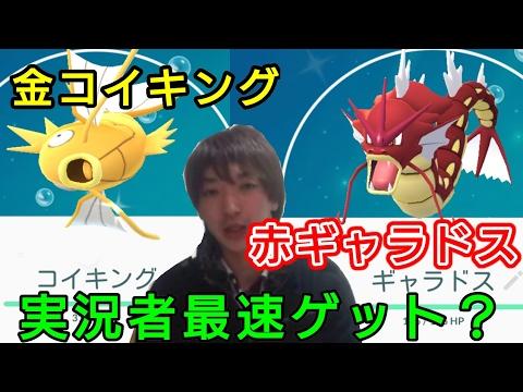 【ポケモンGO攻略動画】【ポケモンGO】色違いの金色コイキングGET!赤いギャラドスに進化させてみた #36  – 長さ: 4:05。