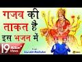 तबियत खुश कर देगा माता का ये भजन    Mata Rani Bhajan 2018    Navratri Special    Saurabh Madhukar