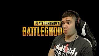ОГО ПАБГ?!!!  PlayerUnknown's Battlegrounds - PUBG - Стрим