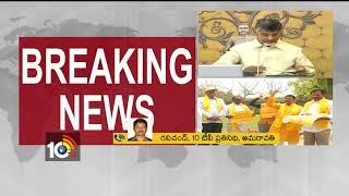 లోక్ సభలో ఎలాంటి వ్యూహం అనుసరించాలి ?..| Chandrababu Teleconference With TDP MPs |  10TV