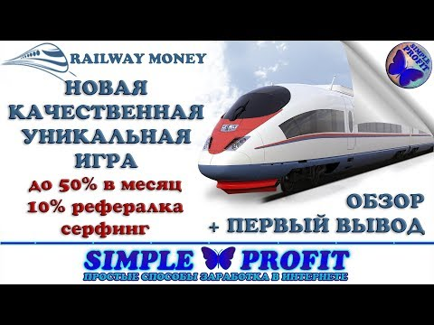 ⛔СКАМ!!!⛔ RAILWAYMONEY.biz ⛔