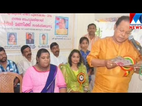 Mani's Daughter singing his Favorite song | Manorama News