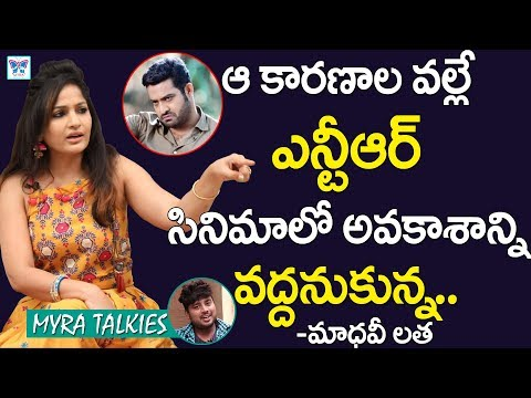 Why Madhavi Latha Rejected Jr NTR & Acted In Mahesh Babu Movie | Tollywood Actress | Myra Media