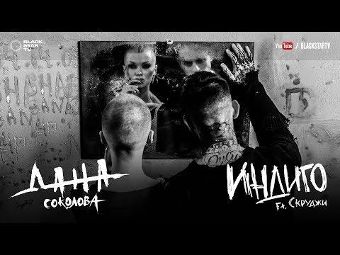 Дана Соколова feat. Скруджи - Индиго (премьера клипа, 2017)