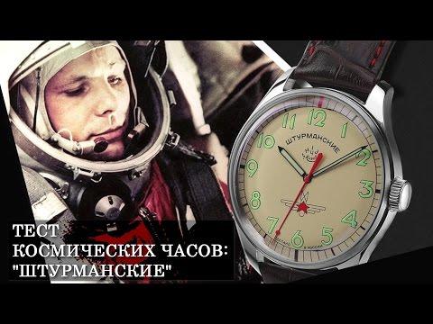 Часы Штурманские - Гагарин в тесте космических часов | Mywatch.ru