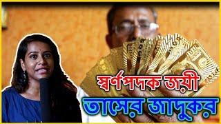 Asian Games: Mr. Pranab Bardhan Win Gold In Bridge    News Sutra
