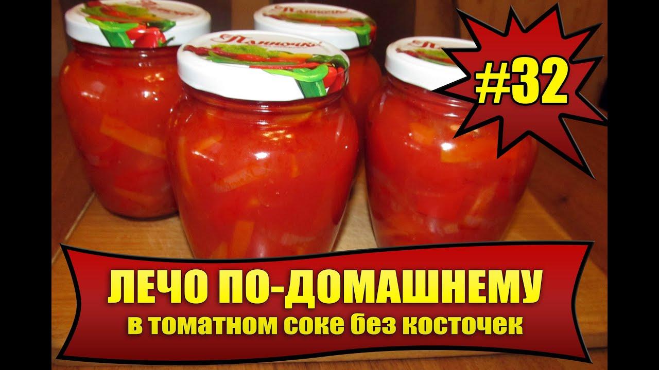 Лечо с морковью и томатной пастой на зиму рецепты с пошагово