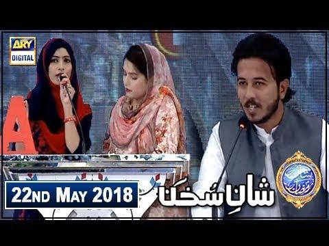 Shan e Iftar – Segment – Shan e Sukhan - Bait Bazi – 22nd May 2018 thumbnail