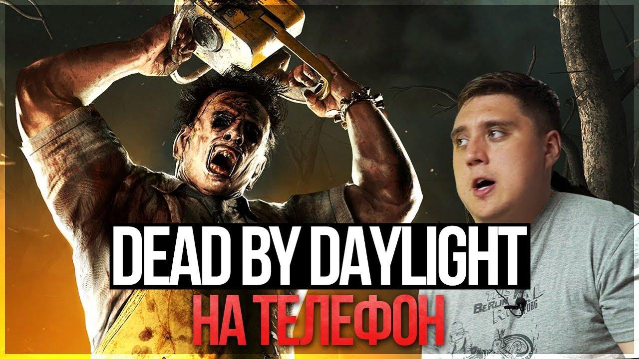 DEAD BY DAYLIGHT MOBILE - ПЕРВЫЙ ВЗГЛЯД И ОБЗОР ОТ LEGA PLAY! КАК СКАЧАТЬ ДЕД БАЙ ДАЙ ЛАЙТ!