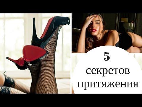 Что мужчинам нравится в девушках? 5 факторов сексуальной привлекательности.