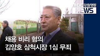 투R)채용 비리 혐의 김양호 삼척시장 1심 무죄