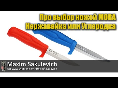 Про выбор ножей MORA - Нержавейка или Углеродка