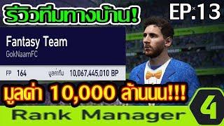 FIFA ONLINE 4 MANAGER - รีวิวทีม 10,000 ล้าน! จากทางบ้าน EP.13 [ขอแรงแรง]