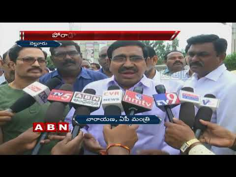 AP Minister Narayana Angry on YS Jagan over YSRCP call for Bandh