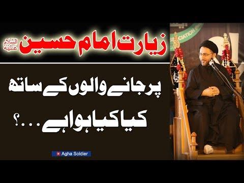 زیارت امام حسین  ؑ پرجانے والوں کے ساتھ  کیا کیا ہوا ہے…؟ مولانا سیّد شہنشاہ حسین نقوی