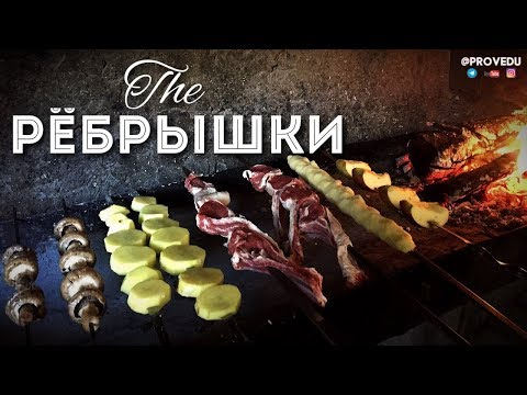 "Ребрышки рецепт видео. Ташкент. Узбекистан. 2018. Равшан Ходжиев ""Одно Место"" #25"