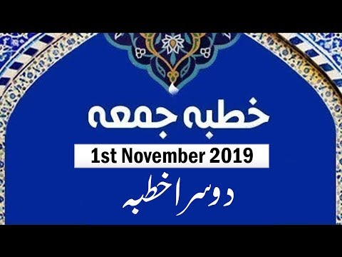 Khutba e Juma (2nd Khutba) - Ustad e Mohtaram Syed Jawad Naqvi - 1st November 2019