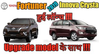 TOYOTA INNOVA CRYSTA AND FORTUNER 2019 LAUNCHED WITH UPGRADED MODEL !!! : #Narru'sAutoVlog's