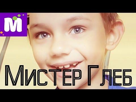 ПАРОДИЯ НА МИСТЕРА МАКСА   МИСТЕР ГЛЕБ
