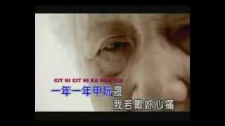 Hokkian Song Sim Thau Bak