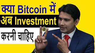 Kya Bitcoin Me Ab Investment Karni Chahiye  Live E
