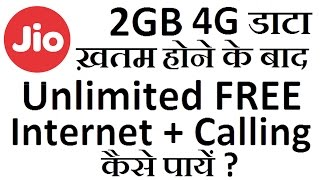 Jio 4G Unlimited:  How To Get Unlimited Data on Jio after 2GB + Calling For 3 Months ?