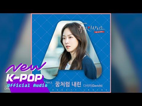 [The Beauty Inside 뷰티인사이드 OST ] Davichi (다비치) - Falling In Love (꿈처럼 내린)