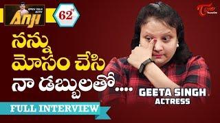 Geetha Singh Exclusive Interview | Open Talk with Anji #62 | Latest Telugu Interviews | TeluguOne