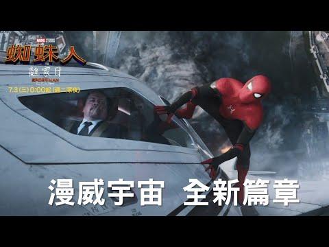 【蜘蛛人:離家日】終極版60秒預告曝光