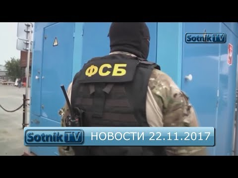 НОВОСТИ. ИНФОРМАЦИОННЫЙ ВЫПУСК 22.11.2017