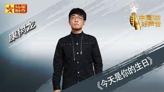 【纯享版】康树龙《今天是你的生日 妈妈》好声音20180914第九期 Sing!China官方HD