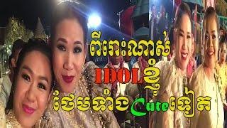 Download Lagu Meng keo pichenda - ម៉េង កែវពេជ្ជតា - khmer original song - ច្រៀងផ្ទាល់ - មរតកសំនៀង Gratis STAFABAND