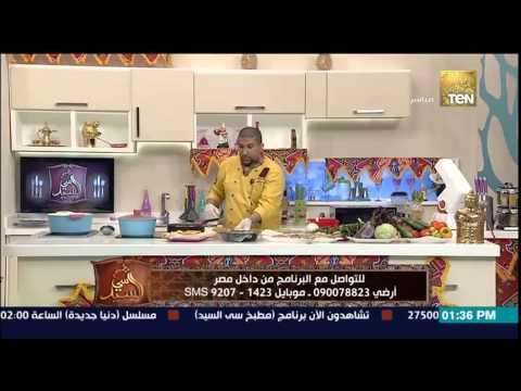 مطبخ سي السيد - حلقة 19-6-2015 - الشيف حسن حسونة - حلقة المحشى والبط - Matbakh Si El Sayed