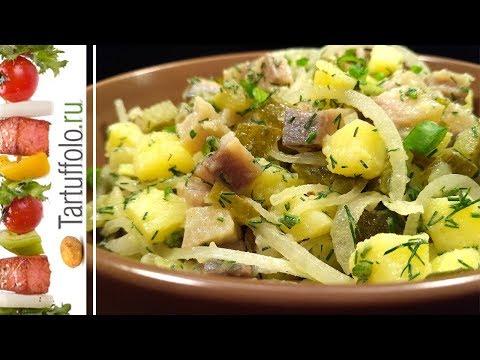 Вкуснейший Салат с Сельдью Без Майонеза